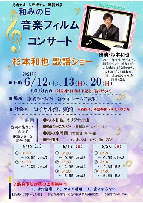 6月フィルムコンサート-1.png